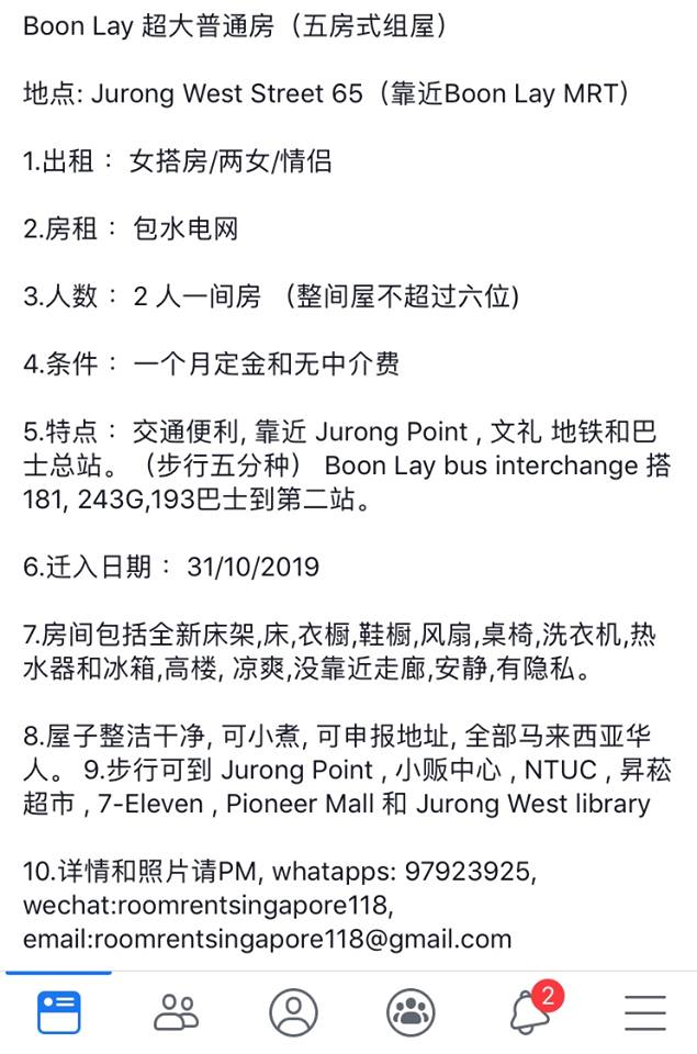 301 Boon Lay Way, Singapore 649846